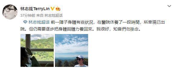林志炫自曝身体前不久出状况 戴呼吸机骨瘦如柴