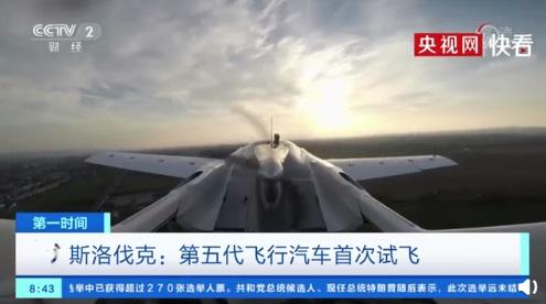 第五代飞行汽车首次试飞:飞行时速高达 200 公里