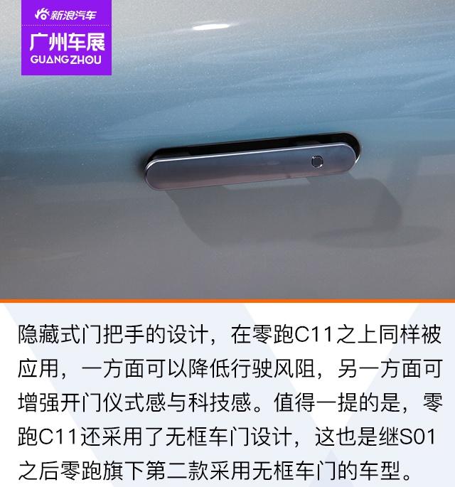 2020广州车展:进军高端市场 实拍零跑C11解析