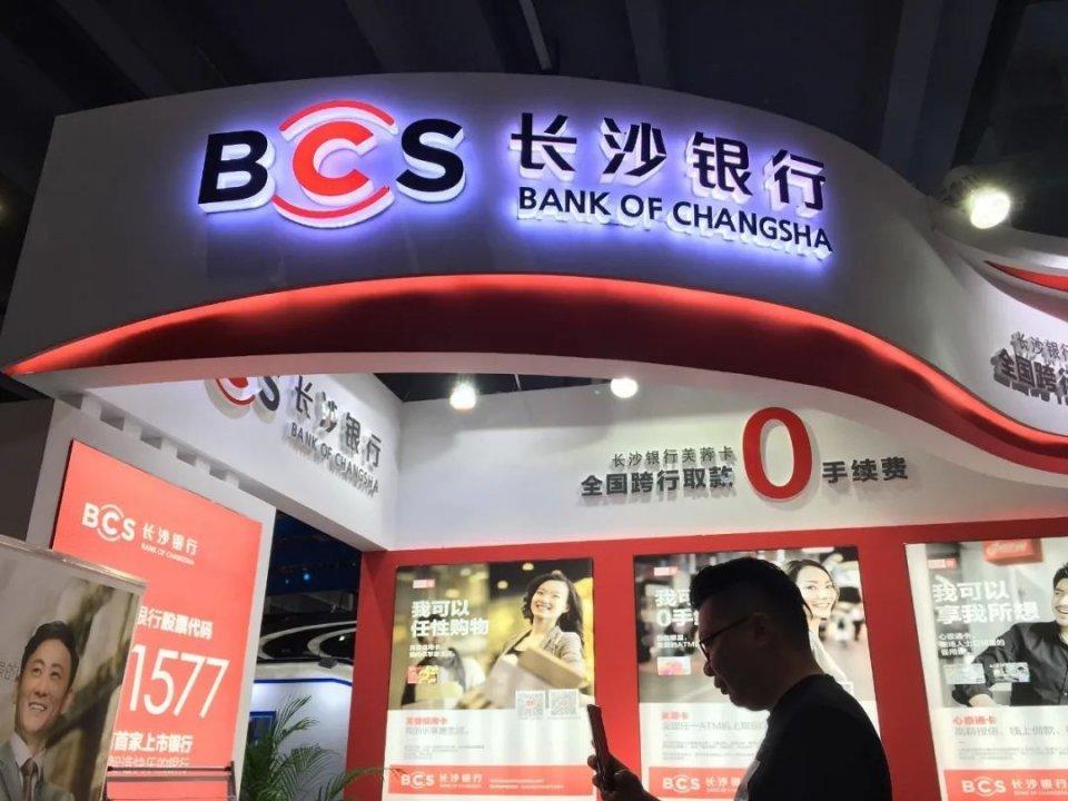 长沙银行副行长贪腐细节曝光:伙同前妻受贿 给情人买房