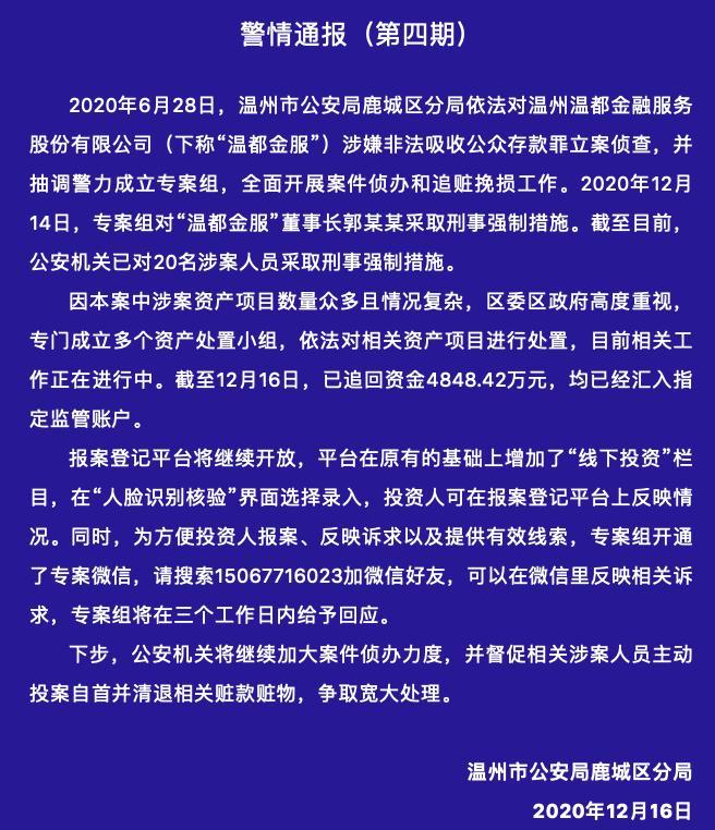 独家!南京金交中心总裁、温州温都金服董事长等20人被抓,涉嫌非法吸存