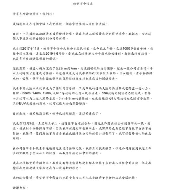 """4000亿中芯国际被曝""""内讧""""!CEO梁孟松提出辞呈"""