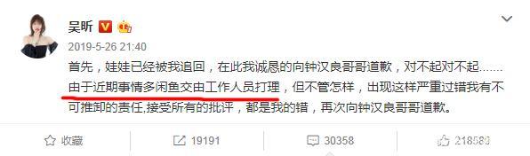 心虚?杜海涛狂删252件已售闲置 被质疑售卖应援物
