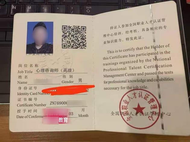 """某情感机构向新京报记者出示的""""咨询师执照""""。目前,中国发放国家职业资格证书的正规单位是人力资源和社会保障部。图/某情感机构提供"""