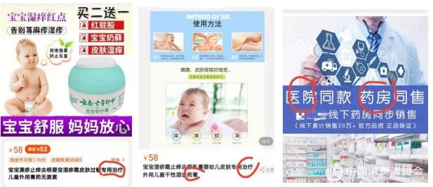 """某电商平台部分""""消""""字号产品宣传截图 来源:中消协网站"""