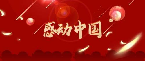 2021感动中国国测一大队先进事迹学习心得精选3篇