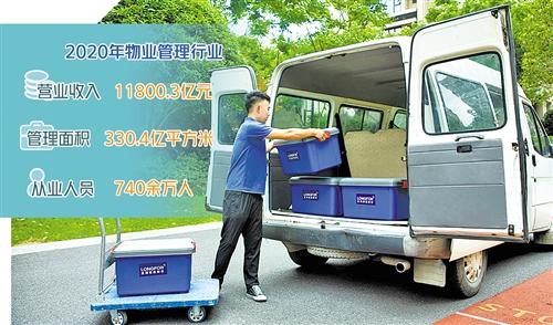 龙湖智慧服务提供一站式精品搬家服务。(资料图片)