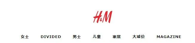 图截自H&M官网