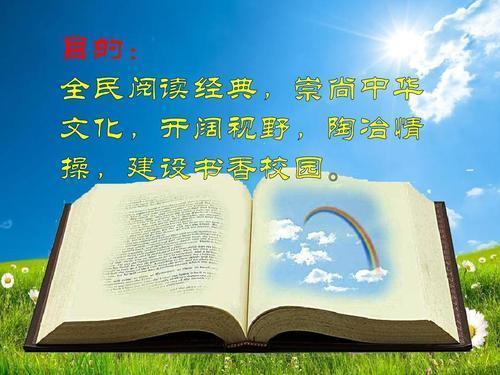 营造书香校园国旗下讲话稿范文精选3篇