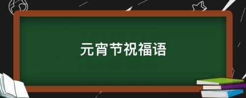元宵节祝福句子精选45句