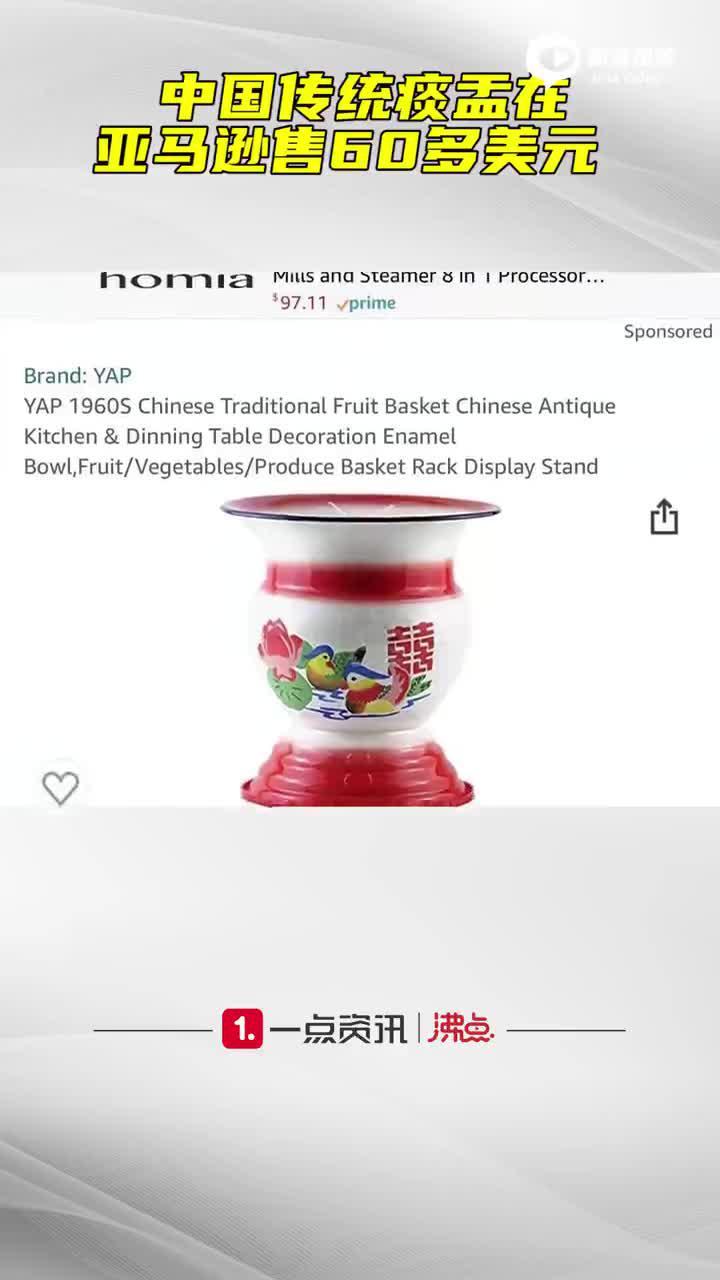 #中国痰盂在亚马逊卖60多美元#