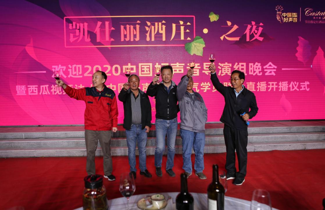 《中国好声音》走进凯仕丽红酒,当国民IP遇见红酒传奇