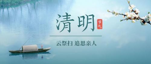 传统节日清明节主题作文精选3篇