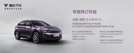 补贴后预售14-17万 哪吒U Pro上海车展上市