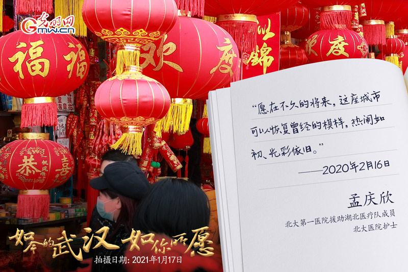 【武汉解封一周年海报】如今的武汉,如你所愿