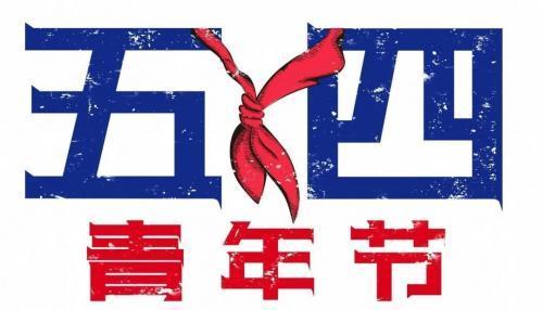 2021五四青年节102周年主题作文摘抄