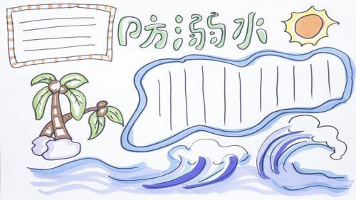 2021年4月份预防溺水教育专题活动直播观后感大全