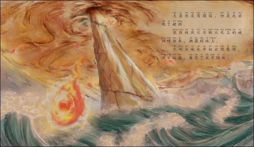 简短的历史神话传说故事摘抄