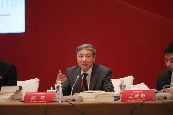 蔡昉在2021·金融四十人年会上发表主题演讲