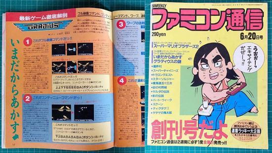 ▲ Fami 通曾透露了这个作弊码的存在,图片来源:Hachibei_K