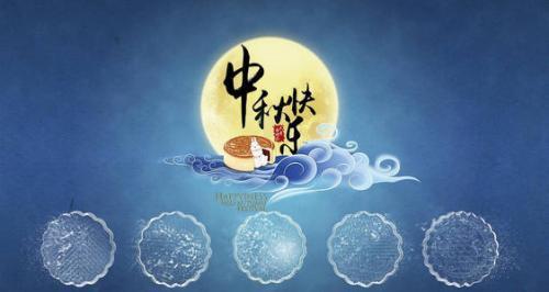 描写中秋节日的古代诗词