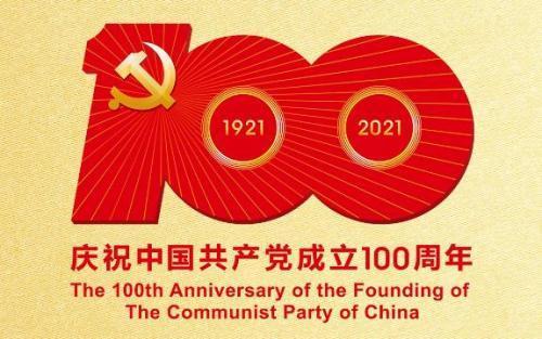 建党百年大会观后感精选3篇